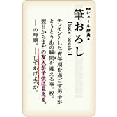 JT-08 筆おろし 新訳シュール辞典ステッカー 100エンケータイステッカー ステッカー
