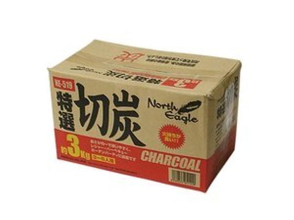 限られたニュース普遍的なNorth Eagle(ノースイーグル) 特選切炭3kg