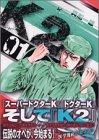 K2 / 真船 一雄 のシリーズ情報を見る