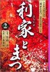 利家とまつ (2) (講談社漫画文庫)
