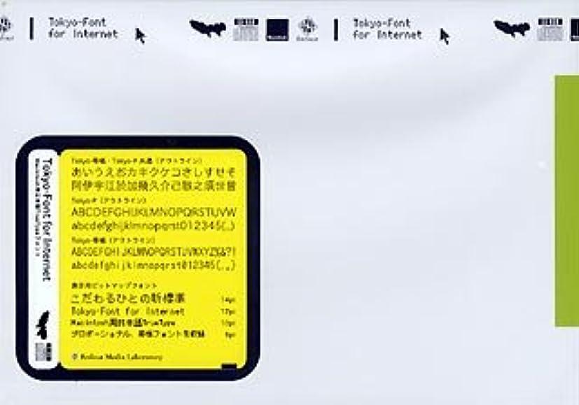 苦い簡単な家畜Tokyo-Font for Internet