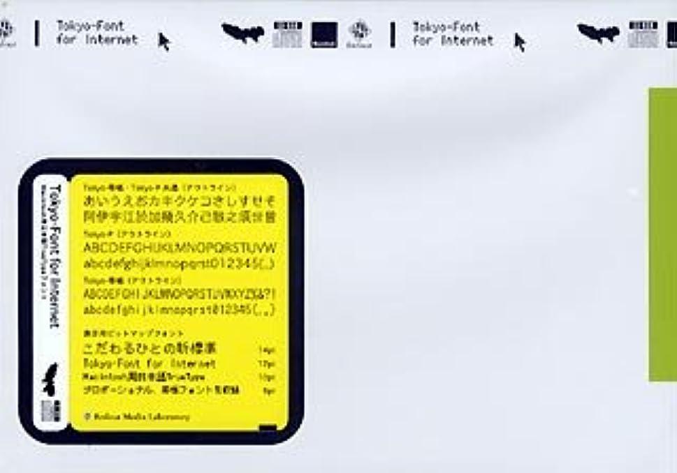 彼求めるお客様Tokyo-Font for Internet