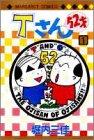 Tさん52才 1 (マーガレットコミックス)