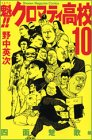 魁!!クロマティ高校(10) (講談社コミックス)