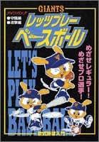 GIANTS レッツプレーベースボール ツインパック [DVD]