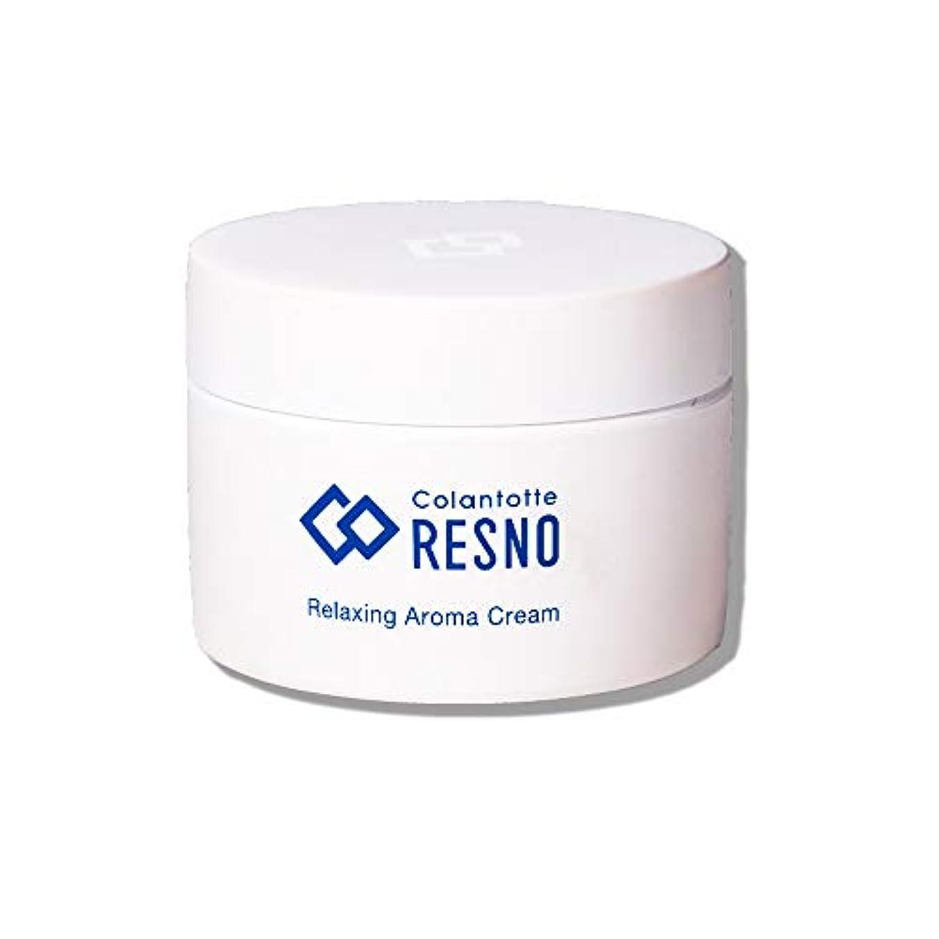 資源休眠仲良しコラントッテ RESNO リラクシング アロマ クリーム 50g colantotte RELAXING AROMA CREAM ボディクリーム