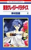 東京クレイジーパラダイス (4) (花とゆめCOMICS)