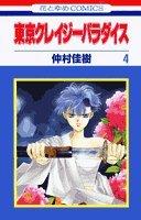 東京クレイジーパラダイス (4) (花とゆめCOMICS)の詳細を見る