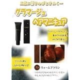 HOYU ホーユー グラマージュ ヘアマニキュア 73 ウォームブラウン 150g 【ブラウン系】
