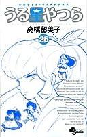 うる星やつら〔新装版〕 (25) (少年サンデーコミックス)