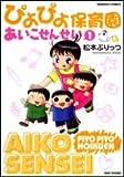 ぴよぴよ保育園あいこせんせい 1 (バンブー・コミックス)