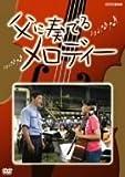 父に奏でるメロディー[DVD]