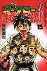 新・コータローまかりとおる!(15) (講談社コミックス)