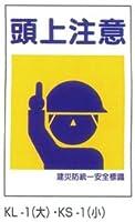 ノーブランド品 建災防統一安全標識(小) 積載荷重(KS-9)