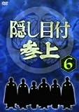 隠し目付参上 VOL.6 [DVD]