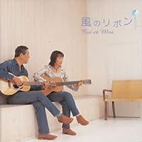 風のリボン~トワ・エ・モワが歌う美しい日本の歌