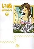 いぬ 2 (小学館文庫 かE 2)