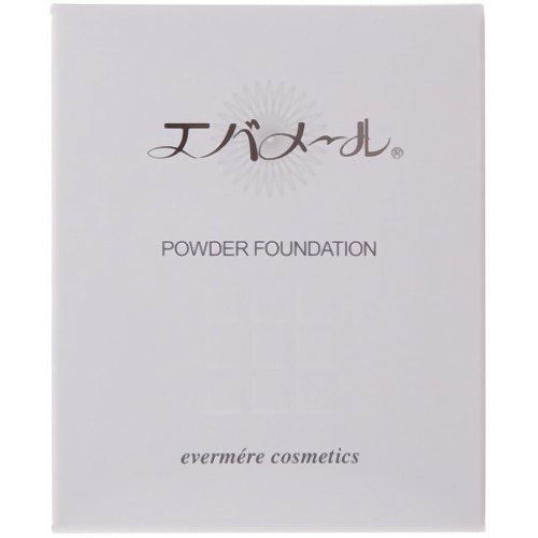人工研磨剤バスエバメール パウダーファンデーション露肌(ナチュラル)