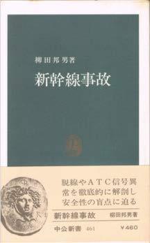 新幹線事故 (中公新書 461)