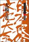 太陽と月―古代人の宇宙観と死生観 (日本民俗文化大系)