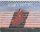 有元利夫カレンダー 2006 ([カレンダー])