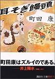 耳そぎ饅頭 (講談社文庫)
