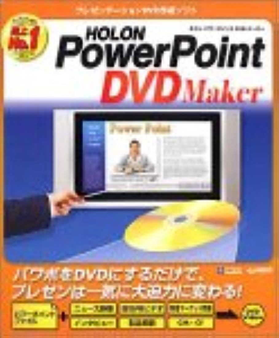 ドメインリム固執PowerPoint DVD Maker