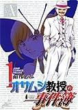 オサムシ教授の事件簿 1 (ジャンプコミックスデラックス)