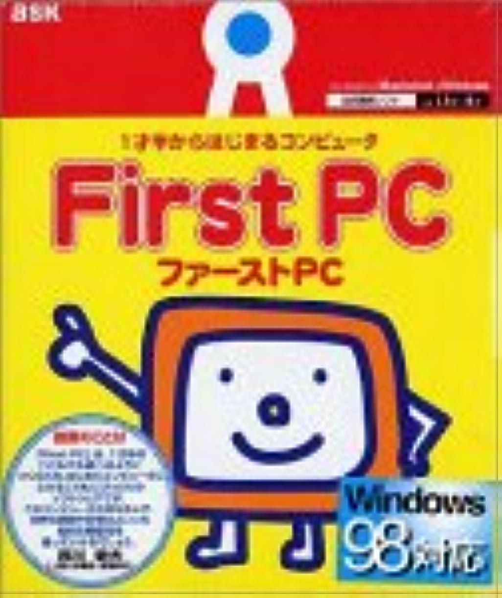 勤勉伝記説明するFirst PC