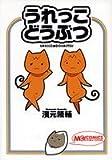 うれっこどうぶつ / 濱元 隆輔 のシリーズ情報を見る