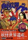 『ぼくら』連載漫画版 妖怪人間ベム (KCデラックス)