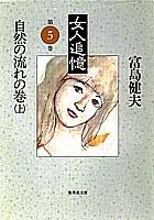 女人追憶〈第5巻〉自然の流れの巻 上 (集英社文庫)