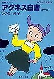 アグネス白書 ぱーと2―青春コメディ (集英社文庫―コバルトシリーズ 52-I)