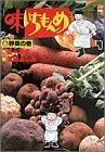 味いちもんめ 6 (ビッグコミックス)
