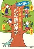 フシギ読み漢字―なんて読む?