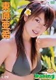 東原亜希 Daring [DVD]
