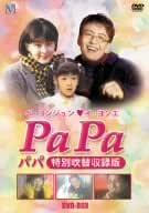"""ペ・ヨンジュン """"パパ"""" 特別吹替版 [DVD]"""