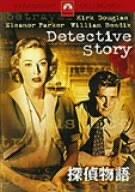 探偵物語 [DVD]の詳細を見る