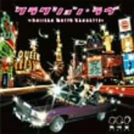 クラクション・ラヴ~ONIISAN MOTTO GANBATTE~(初回限定盤)(DVD付)