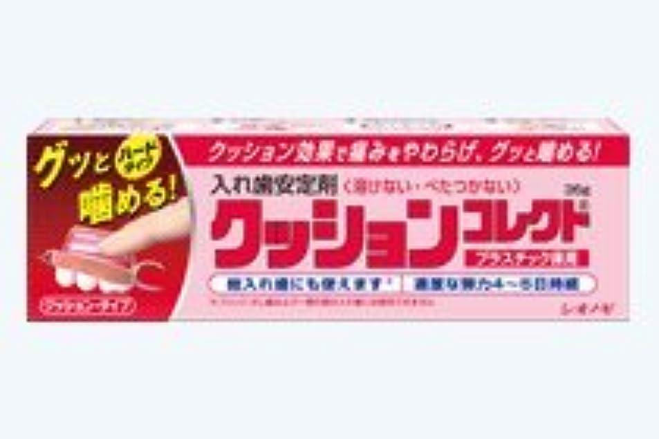 深くキャンディー同行クッションコレクト 36g