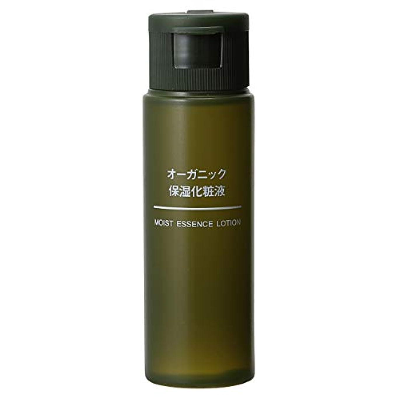 暴動突撃うまくいけば無印良品 オーガニック保湿化粧液(携帯用) 50ml