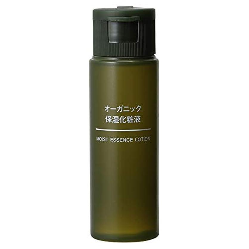 神聖抱擁最後に無印良品 オーガニック保湿化粧液(携帯用) 50ml