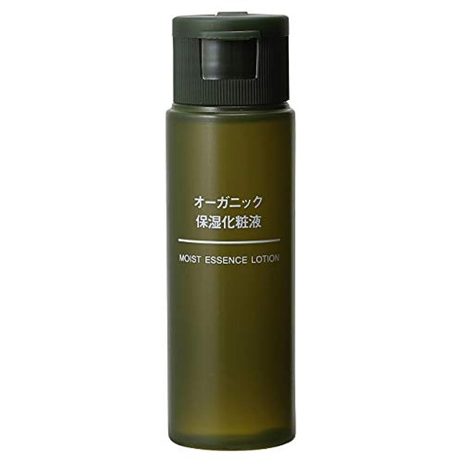 スクリーチうめき声蒸無印良品 オーガニック保湿化粧液(携帯用) 50ml