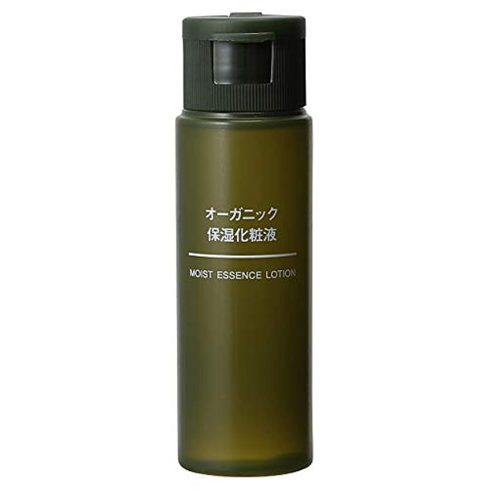 に話すガイダンス慎重に無印良品 オーガニック保湿化粧液(携帯用) 50ml