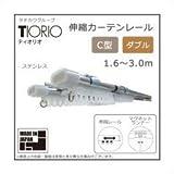 タチカワグループ ティオリオ 伸縮カーテンレール C型 ダブル 1.6~3.0m ステンレス