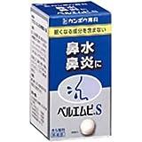 【第2類医薬品】「クラシエ」ベルエムピS小青竜湯エキス錠 192錠 ×2