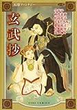 玄武抄 (アイズコミックス)