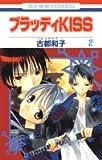ブラッディkiss 第2巻 (花とゆめCOMICS)