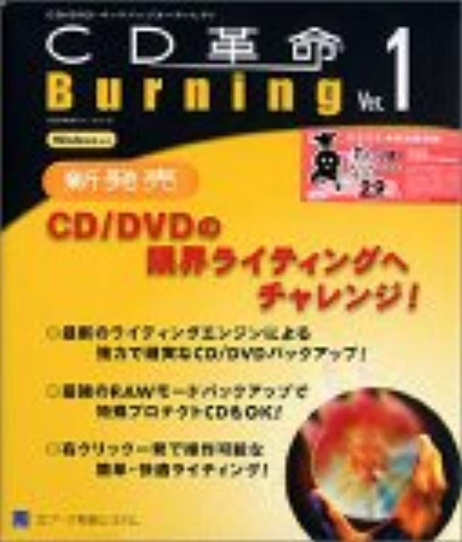 ソビエトキャンバスドメインCD革命/Burning Ver.1 5000本限定優待版