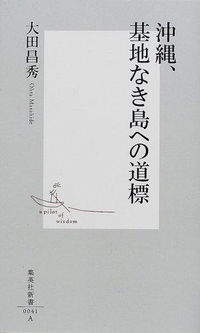 沖縄、基地なき島への道標 (集英社新書)の詳細を見る